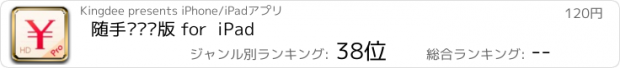 おすすめアプリ 随手记专业版 for  iPad