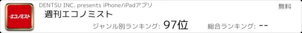 おすすめアプリ 週刊エコノミスト