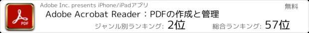 おすすめアプリ Adobe Acrobat Reader