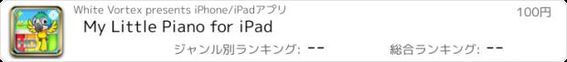 おすすめアプリ My Little Piano for iPad
