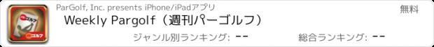 おすすめアプリ Weekly Pargolf(週刊パーゴルフ)