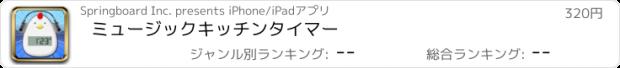 おすすめアプリ ミュージックキッチンタイマー