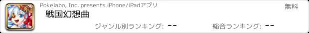 おすすめアプリ 戦国幻想曲