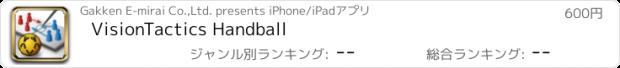 おすすめアプリ VisionTactics Handball
