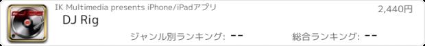 おすすめアプリ DJ Rig
