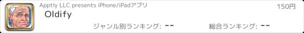 おすすめアプリ Oldify