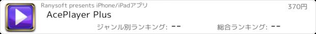おすすめアプリ AcePlayer Plus