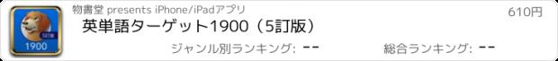 おすすめアプリ 英単語ターゲット1900(5訂版)