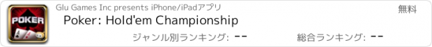 おすすめアプリ Poker: Hold'em Championship