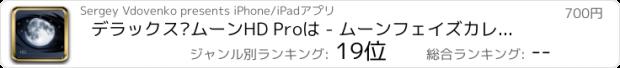 おすすめアプリ デラックス·ムーンHD Proは - ムーンフェイズカレンダー