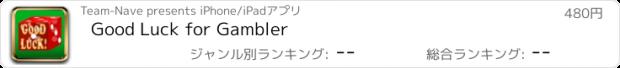 おすすめアプリ Good Luck for Gambler