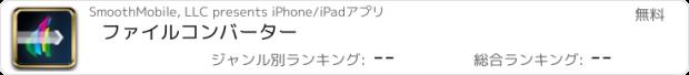 おすすめアプリ ファイルコンバーター