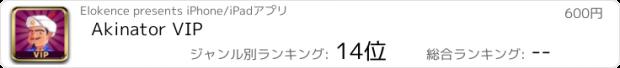 おすすめアプリ Akinator VIP