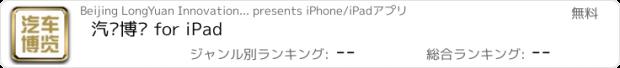 おすすめアプリ 汽车博览 for iPad