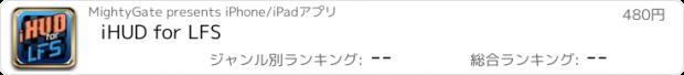 おすすめアプリ iHUD for LFS