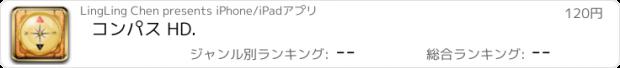 おすすめアプリ コンパス HD.