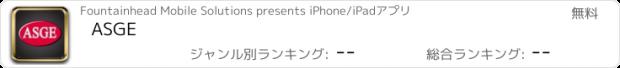 おすすめアプリ ASGE