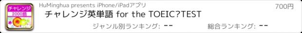 おすすめアプリ TOEIC【聴力】チャレンジ
