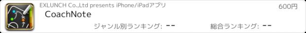おすすめアプリ CoachNote