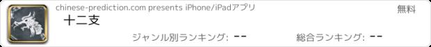 おすすめアプリ 十二支