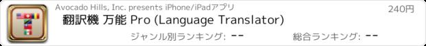 おすすめアプリ 翻訳機 万能 Pro (Language Translator)