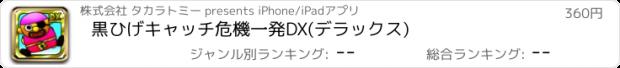 おすすめアプリ 黒ひげキャッチ危機一発DX(デラックス)