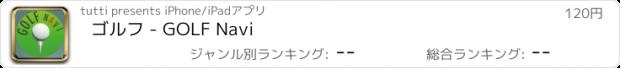 おすすめアプリ ゴルフ - GOLF Navi