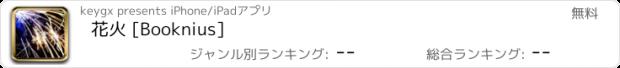 おすすめアプリ 花火 [Booknius]
