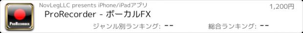 おすすめアプリ ProRecorder - ボーカルFX