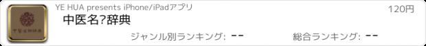 おすすめアプリ 中医名词辞典