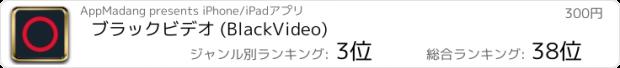 おすすめアプリ ブラックビデオ (BlackVideo)