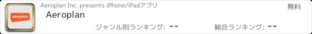 おすすめアプリ Aeroplan