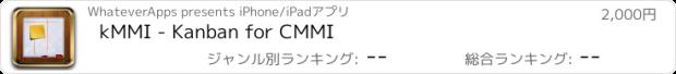おすすめアプリ kMMI - Kanban for CMMI
