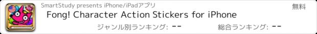 おすすめアプリ Fong! Character Action Stickers for iPhone