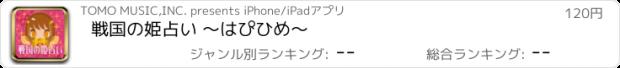 おすすめアプリ 戦国の姫占い ~はぴひめ~