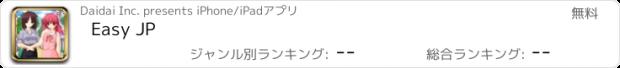 おすすめアプリ Easy JP