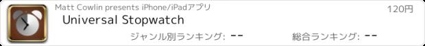 おすすめアプリ Universal Stopwatch