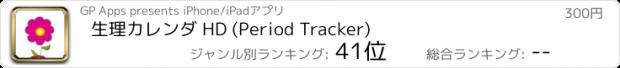 おすすめアプリ 生理カレンダ HD (Period Tracker)