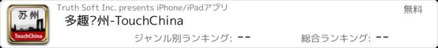 おすすめアプリ 多趣苏州-TouchChina