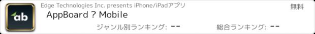 おすすめアプリ AppBoard ™ Mobile
