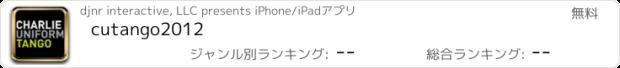 おすすめアプリ cutango2012