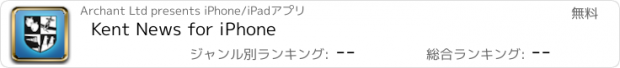 おすすめアプリ Kent News for iPhone