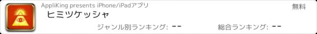 おすすめアプリ ヒミツケッシャ