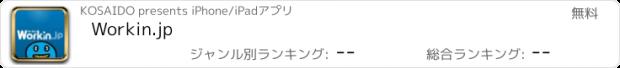 おすすめアプリ Workin.jp