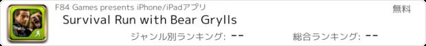 おすすめアプリ Survival Run with Bear Grylls
