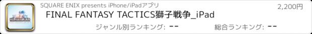 おすすめアプリ FINAL FANTASY TACTICS獅子戦争_iPad