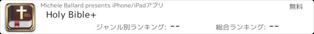 おすすめアプリ Holy Bible+