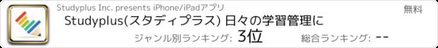 おすすめアプリ Studyplus
