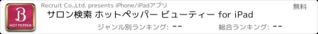 おすすめアプリ サロン検索 ホットペッパー ビューティー for iPad