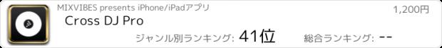 おすすめアプリ Cross DJ Pro - Mix your music